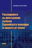 Разследването на престъпления съгласно Европейската конвенция за правата на човека - Здравка Кръстева - книга