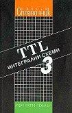 TTL интегрални схеми: Джобен справочник - трети том -