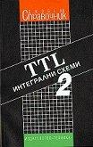 TTL интегрални схеми: Джобен справочник - втори том -