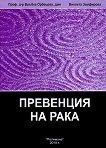 Енциклопедия по интегративна медицина: Превенция на рака - Проф. д-р Връбка Обрецова, Виолета Замфирова -