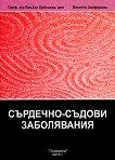 Енциклопедия по интегративна медицина: Сърдечно-съдови заболявания - Проф. д-р Връбка Обрецова, Виолета Замфирова -