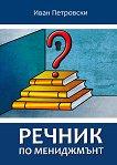 Речник по мениджмънт - том 1 - Иван Петровски -