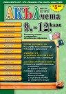 Акълчета: 9., 10., 11. и 12. клас : Национално списание за подготовка и образователна информация - Брой 43 -