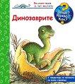 Енциклопедия за най-малките: Динозаврите -