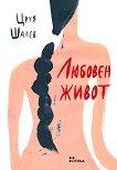 Любовен живот - Цруя Шалев - книга