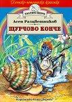 Щурчово конче - Асен Разцветников - книга