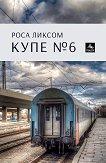 Купе № 6 - Роса Ликсом - книга