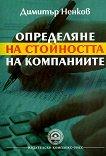 Определяне на стойността на компаниите - Димитър Ненков -