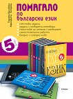 Помагало по български език за 5. клас - учебна тетрадка