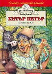 Хитър Петър - приказки - Сава Попов - книга