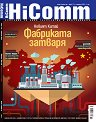 HiComm : Списание за нови технологии и комуникации - Ноември 2015 -