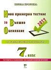 Нови примерни тестове за външно оценяване по български език и литература за 7. клас - 2017 - Весела Кръстева - помагало