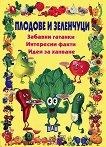 Плодове и зеленчуци - детска книга