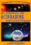 Астрология чрез сугестопедия - Росица Пармакова -