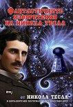 Фантастичните изобретения на Никола Тесла - Никола Тесла -
