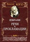 Избрани речи и прокламации - книга