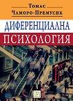 Диференциална психология - Томас Чаморо-Премусик -