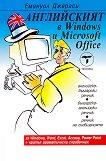 Английският в Windows и Microsoft Office - Емануил Джераси - книга