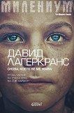 Милениум - книга 4: Онова, което не ме убива - Давид Лагеркранс -