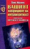 Вашият коефициент на интелигентност - книга първа : Определете вашия IQ - Ханс Айзенк - книга