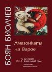 Съчинения в единадесет тома - том 7: Амазонката на Варое - Боян Биолчев -