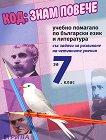 Код: Знам повече. Учебно помагало по български език и литература за 7. клас - учебник