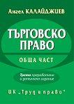Търговско право - обща част - Ангел Калайджиев -