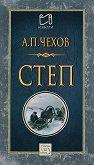 Степ - А. П. Чехов - книга