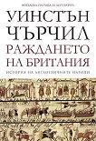 История на англоезичните народи - том 1: Раждането на Британия - Уинстън Чърчил - книга