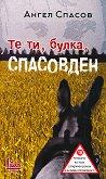 Те ти, булка, Спасовден - Ангел Спасов -