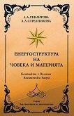 Енергоструктура на човека и материята - Л. А. Секлитова, Л. Л. Стрелникова -