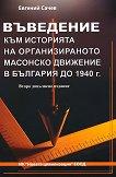 Въведение към историята на организираното Масонско движение в България до 1940 г. - Евгений Сачев -