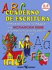 ABC cuaderno de escritura - Упражнителна тетрадка по испански език за предучилищна възраст 1 и 2. клас - учебна тетрадка