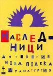 Наследници: Антология на нова полска драматургия -