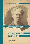Елизабет Кларк: Био-библиография - Райна Захариева -