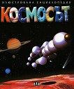Космосът - илюстрована енциклопедия -