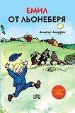 Емил от Льонеберя - книга