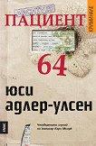 Пациент 64 - книга