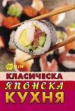 Класическа японска кухня - книга