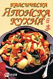 Класическа японска кухня -