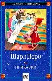 Приказки - Шарл Перо - детска книга