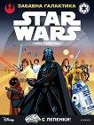 Star Wars: Забавна галактика - Нова надежда + лепенки -