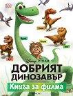 Добрият динозавър: Книга за филма -