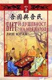 Бит и душевност на моя народ - Лин Ютан -