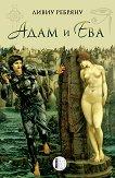 Адам и Ева - Ливиу Ребряну -