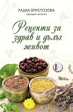 Рецепти за здрав и дълъг живот - Радка Христозова - книга