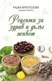 Рецепти за здрав и дълъг живот - Радка Христозова -