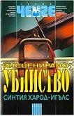 Инсценирано убийство - Синтия Харод-Игълс -