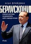 Берлускони - Алън Фрийдман - книга