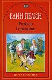 Разкази - Гераците - Елин Пелин - учебник